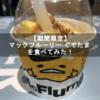 【期間限定】マックフルーリー ぐでたま を食べてみた!