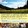 【10/7~9開催】島根の仕事&暮らし体験in出雲