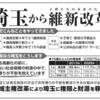 日本全国の参議院議員選挙特設ページとおおさか維新の会選挙公報一覧