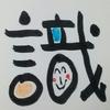 今日の漢字487は「識」。常識はくつがえそう