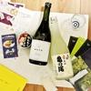 【今なら半額+500円引き】全国の知られざる地酒の定期便「saketaku」が内容充実で最高すぎました