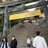 四国一周ドライブ旅行 1日目③ 〜 琴平温泉郷・こんぴらさん(香川)〜