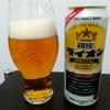 国産ビール サッポロ 銀座ライオンスペシャルが限定美味い