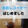 暑い夏に飲みたい、水出しコーヒー