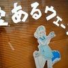 マイサンと行く、夏の終わりの18きっぷツアー(2日目):長浜、熱田、静岡