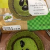 ローソン:ウチカフェスイーツ:丹波黒豆宇治抹茶ロールケーキ