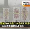 阿蘇山が噴火警戒レベル2に引き上げ