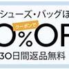 Amazon【20%OFFクーポン】6/28まで シューズ・バッグほかがお買い得 (30日間返品無料)