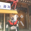 韓国嫌いの人に捧げる、呑兵衛たちの韓国旅行記