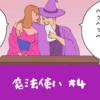 【1ページ漫画】魔法使い #4