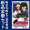 「BORUTO―ボルト― 4 ―NARUTO NEXT GENERATIONS―」感想&ネタバレ!