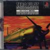 ゼロ・パイロットのゲームと攻略本 プレミアソフトランキング