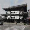 【東本願寺&西本願寺】京都駅近くの木造建築が素晴らしい京都を代表するお寺さん