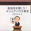 英語耳セミナー 2019年第12回の巻(4月4日開催)