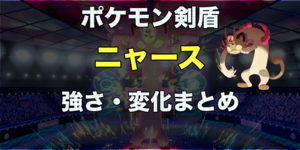 【ポケモン剣盾】ガラルニャース出現場所・種族値・強さまとめ