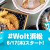 Woltが山形県初、山形市で2021年7月15日からサービス開始!雑貨や家具なども視野。99円からの安価な配達料金が魅力