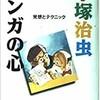 「マンガの心 発想とテクニック」(手塚治虫)