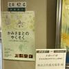 ■神栖市「かみさまとのやくそく」上映会 当日参加もOKですよ。