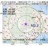 2017年10月12日 09時32分 十勝地方北部でM3.2の地震