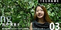 スタートアップが花開くため、ポリネーターとして世界の花畑を飛び回るー西村真里子の「キャリア原点」