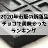 市販チョコレート菓子、新商品ランキング!2020年で美味しいチョコはこれだ!【随時更新】