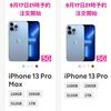 【速報】楽天モバイル iPhone 13シリーズ販売価格発表!Apple Store SIMフリーモデルと同額