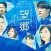 "<span itemprop=""headline"">★ドラマスペシャル:湊かなえ「望郷」を見る。</span>"
