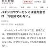 【重要】緊急事態宣言発令より新橋ハサウェイ今夜から時短営業