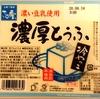 最強豆腐選手権大会@イオンで売ってるやつについて 最終日