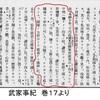 【メモ】初出・起源を巡るあれこれ(https://togetter.com/li/902024 より)