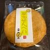 【前編】おせんべいと言えばコレ!創業八十余年の伝統のお煎餅
