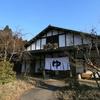 【竹田市】パルクラブ 大地乃湯~高原の澄んだ空気と美肌の湯