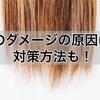 髪のダメージの原因とは?対策方法も!