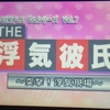 3DS「THE 浮気彼氏 ~突撃!浮気現場~」レビュー!その浮気に異議あり!一発ネタとしてはアリな強烈さ