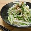 簡単!!水菜と大根の梅マヨツナサラダの作り方/レシピ
