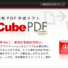 PDF変換ソフトの決定版!フリーのCubePDFで簡単PDF作成