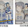 【アニメ】ラブライブ!サンシャイン!!2期 OP&ED CD購入しました