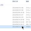 【どことなく不調】Windows 8.1 Update1 の不調を一気に解決する方法の試行錯誤【特にOSアップグレードPC対象】・・・その1
