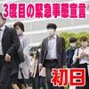 【リアルレポート】3度目の緊急事態宣言を迎えた愛知県、街の様子は何か変わったのだろうか……??