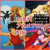 【プロレス黄金期】80年代プロレスアニメ特集🏆