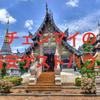 タイの第2の都市 チェンマイのおすすめ格安ゲストハウスをご紹介