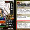 おすすめS2スキル3選!:戦国ixa