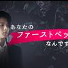 中村倫也company〜「キャストに聞いてみた」