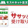 「モスバーガーアプリ」の使い方!【クーポン、モスカード、割引、店舗検索、会員、メールマガジン】