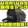 【VARIVAS】2019年末最新アパレル「New Era 9FIFTY・59FIFTY」通販予約受付開始!