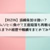 【RIZIN】浜崎朱加は強い?世界女子最強?ハムソヒに負けて王座陥落も再戦は?これまでの戦績や経歴・仕事や趣味についてもまとめてみた!