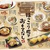 【オススメ5店】西武池袋線(小手指~飯能)(埼玉)にある居酒屋が人気のお店