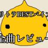ブリトラBESTバイブル全曲レビュー~家族で聴いても恥ずかしくない曲集編~