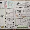 【bujo】九星気学でバレットジャーナル 3月20日 Kio style