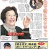 読売ファミリー11月27日号インタビューは戸田奈津子さんです